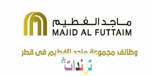 وظائف الفطيم قطر للمواطنين والاجانب عدة تخصصات