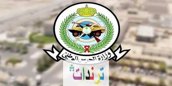 وزارة الحرس الوطني تعلن عن 86 وظيفة عبر جدارة الوظائف الإدارية