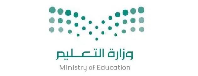 وظائف التعليم في السعودية للسعوديين والاجانب 1442