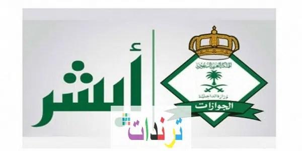 رابط تقديم وظائف الجوازات السعودية عبر منصة أبشر 1442
