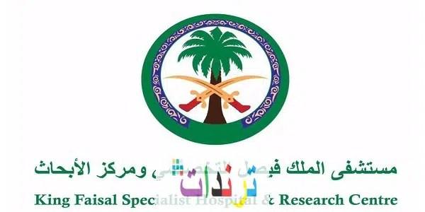 مستشفى الملك فيصل التخصصي وظائف للرجال والنساء في الرياض 2021
