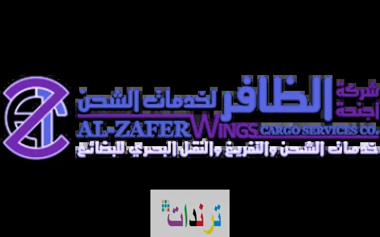 افضل شركات الشحن في المملكة العربية السعودية 2021