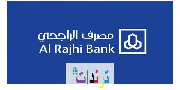 مصرف الراجحي وظائف للرجال في الرياض لحملة البكالوريوس 2021