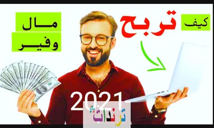 كيفية الربح من الانترنت للمبتدئين بطريقة سهلة ومضمونة 2021