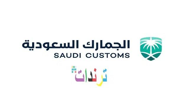وظائف الجمارك السعودية في الرياض للرجال حملة البكالوريوس فأعلي 2021
