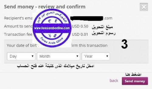 شرح ارسال الاموال من حساب الى اخر فى skrill