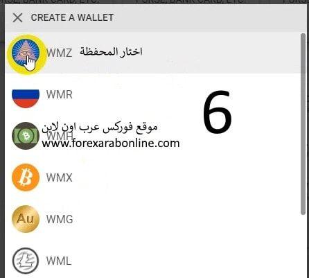 التسجيل في بنك webmoney