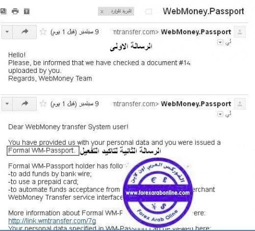 تفعيل الحساب فى webmoney