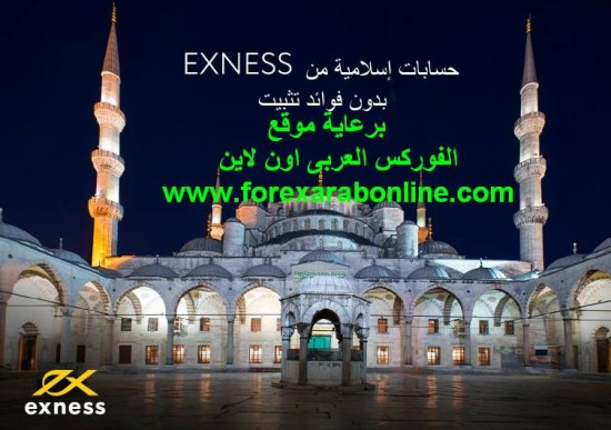 الحسابات الاسلامية فى exness