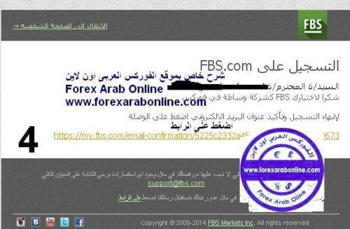 التسجيل فى fbs
