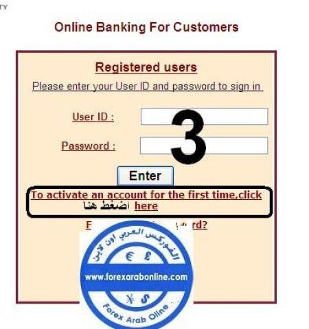 تفعيل خدمة بنك اون لاين
