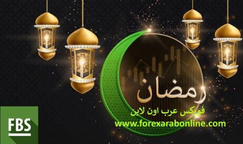 بونص رمضان