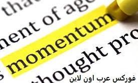 مؤشر الزخم momentum
