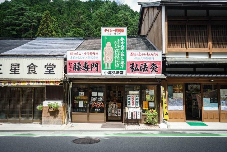 Japan 12 (1 of 1)