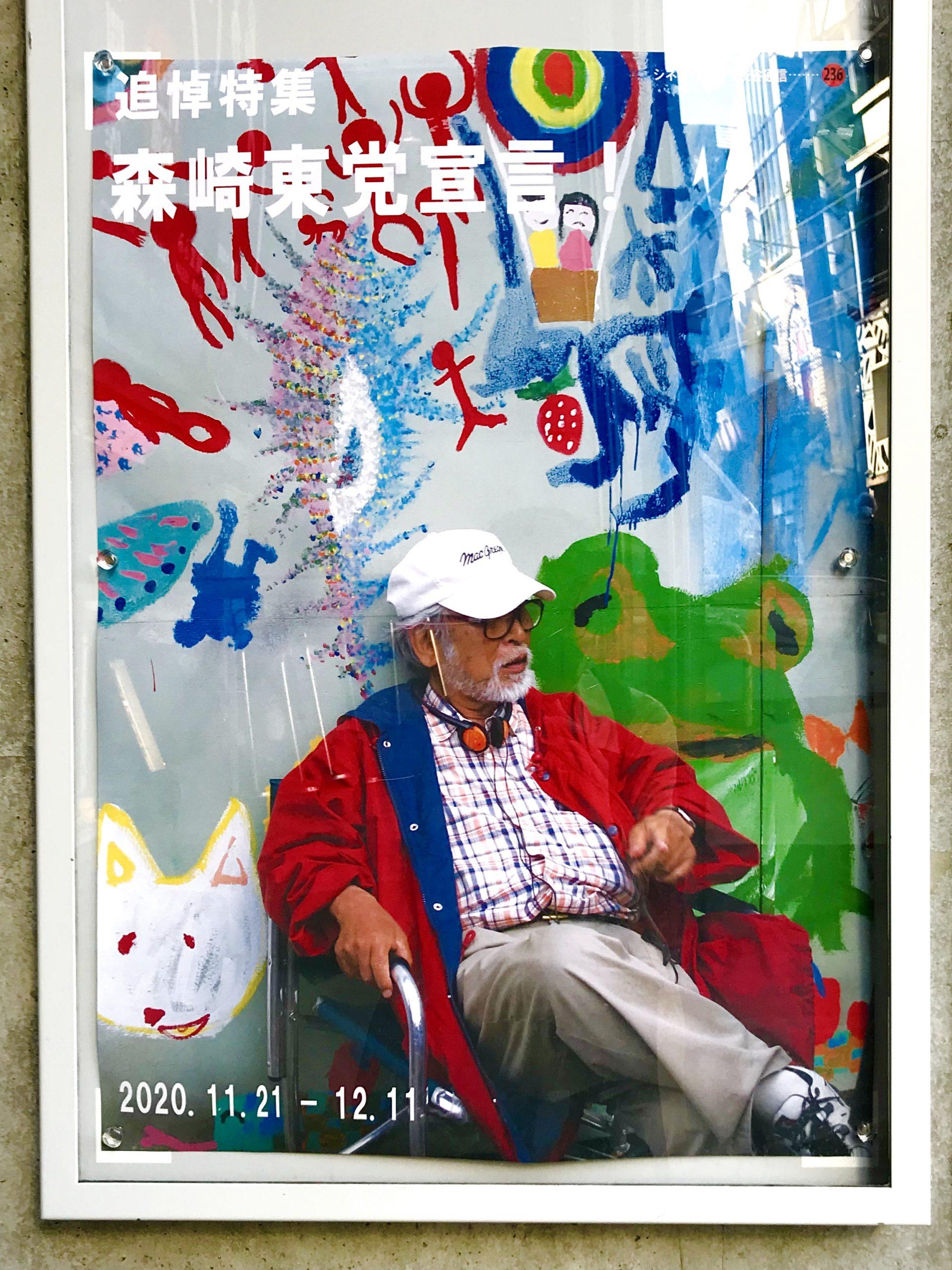 追悼特集 森崎東党宣言! <br>2020/11/21 ~ 2020/12/11 @シネマヴェーラ渋谷