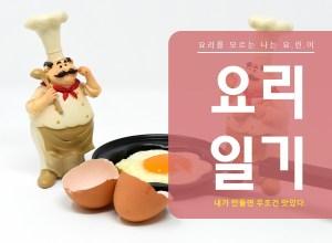 요린이]명란달걀말이