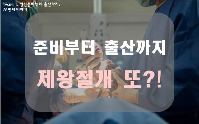 임신 36주, 제왕절개 또 해야하나요? (브이백)4 min read