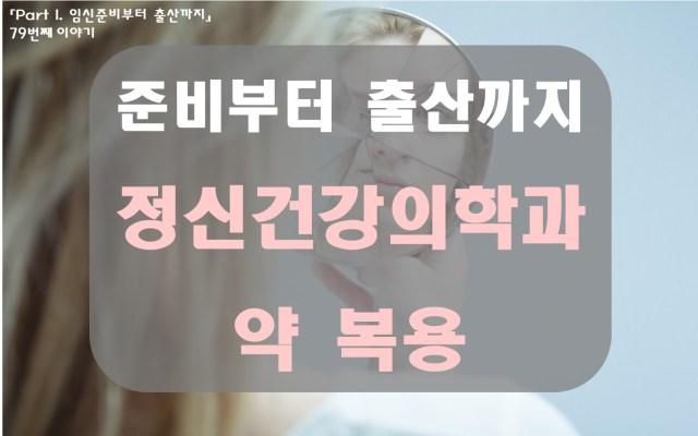 산모와 정신과 약물 복용3 min read