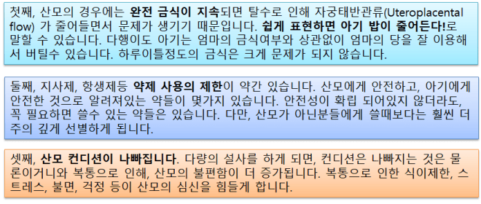 5.임신부-회-산모처치힘든이유.png