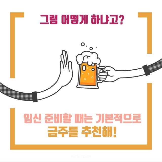 임신준비 술 맥주 (11).png
