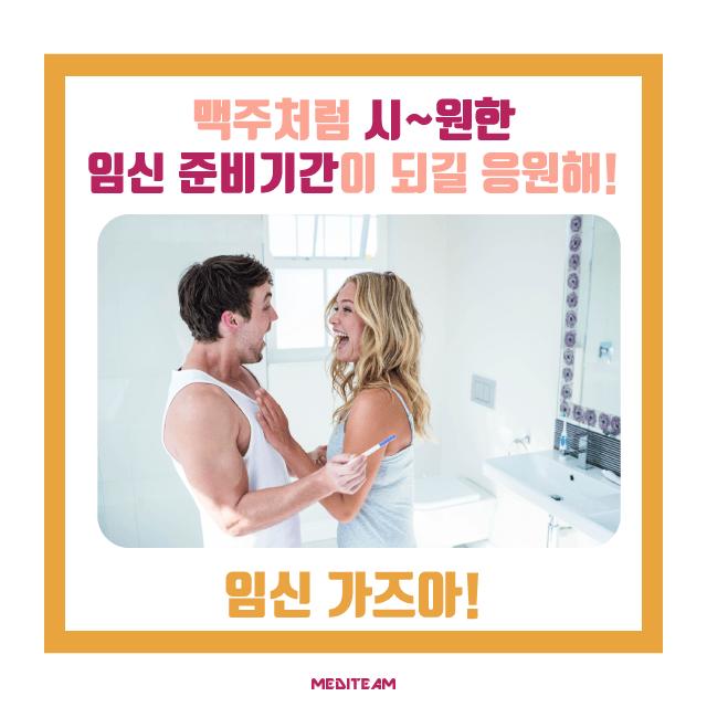 임신준비 술 맥주 (15).png