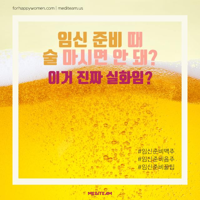 임신준비 술 맥주 (3).png