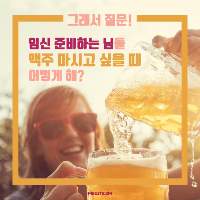 임신준비 술 맥주 (5).png