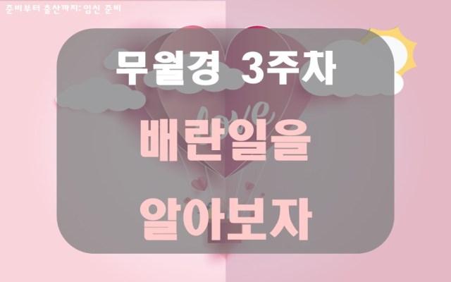 무월경 3주, 둘이 만나 셋이 되는날6 min read
