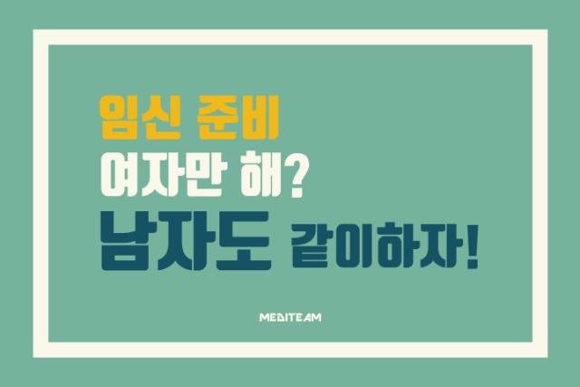 카드뉴스] 임신 준비, 여자만 해? 남자도 같이 하자!1 min read