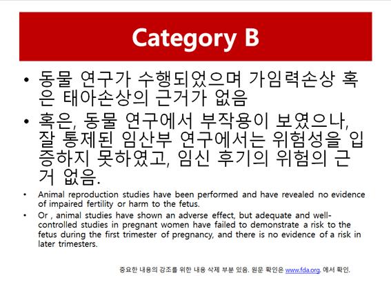 임신중 약물 (7).png