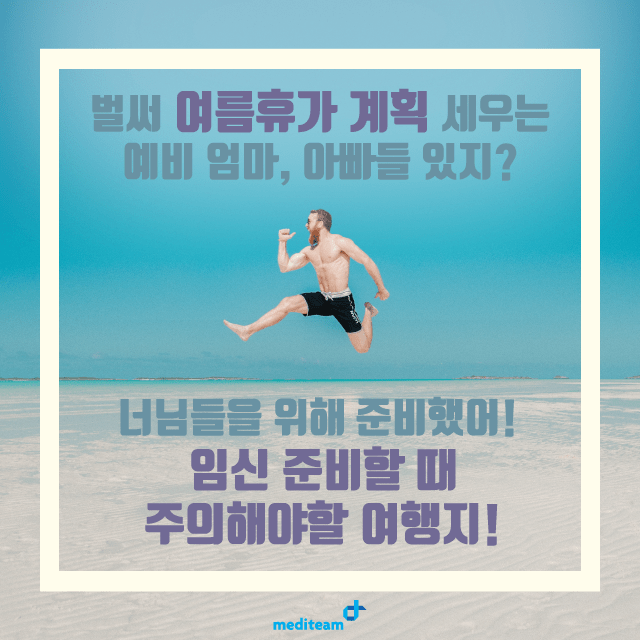 임신준비 여행 휴가 지카바이러스 (3).png
