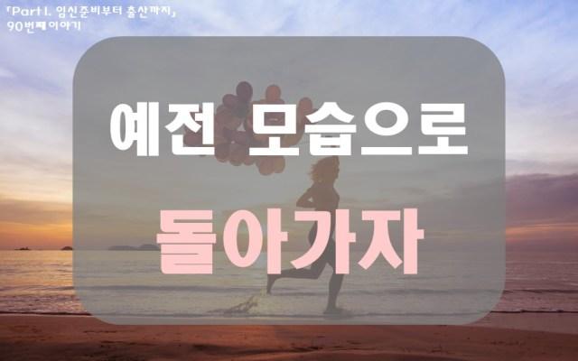산욕기-출산 후 몸의 변화4 min read