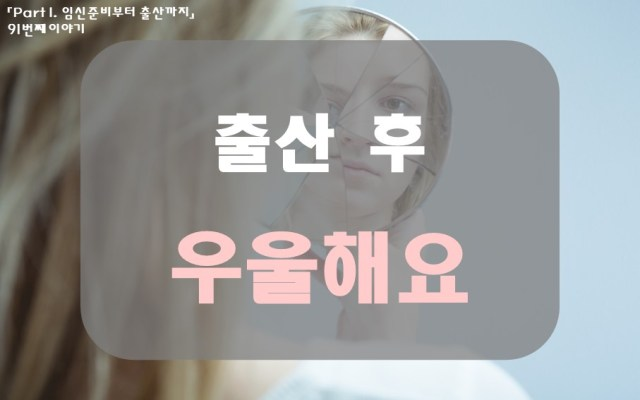 산욕기] 출산 후 나타나는 우울증상4 min read