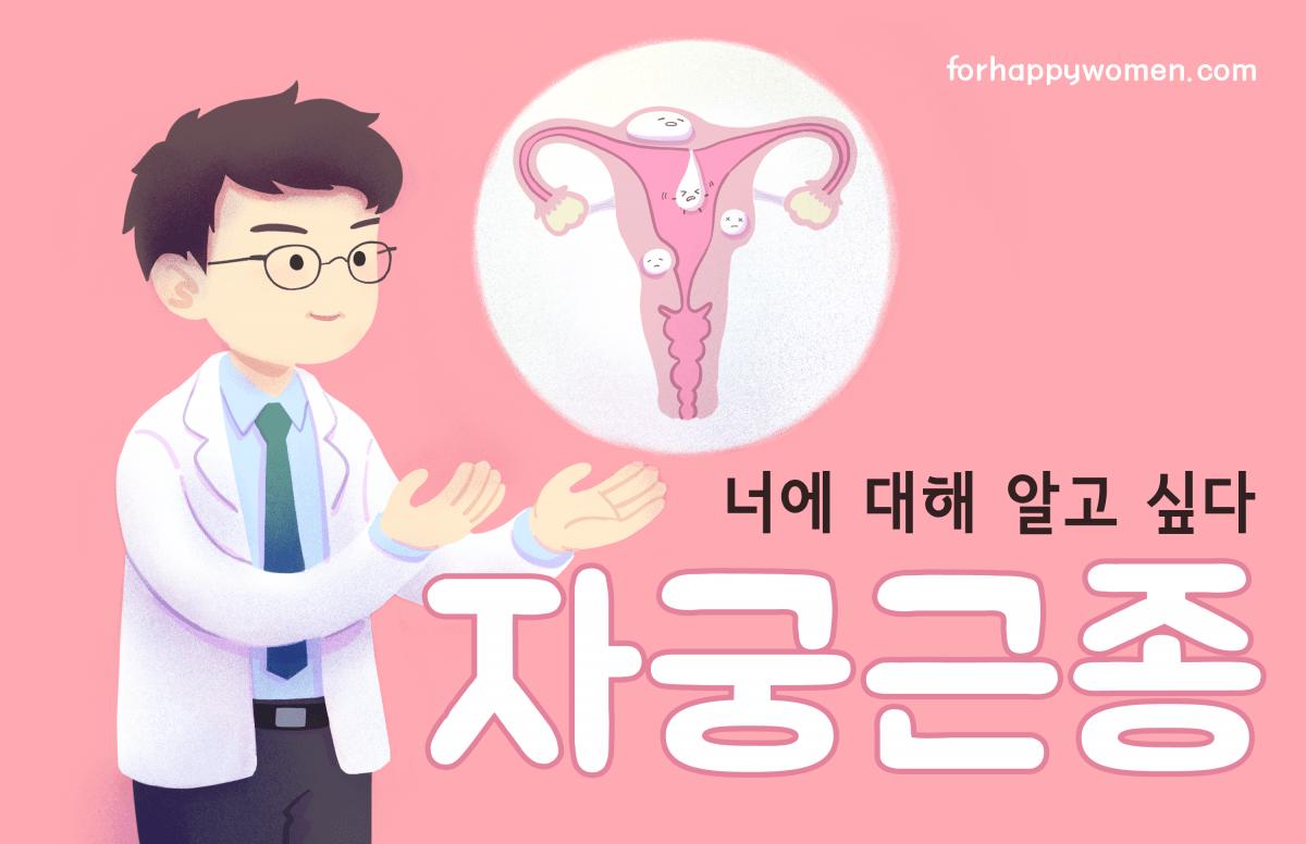 자궁근종과 임신, 어떤 연관이 있나요? (6화)