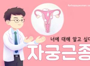 자궁근종, 치료를 어떻게 하나요? 자궁근종 수술이 답일까요? (8화)