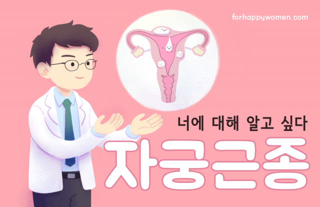 자궁근종 진단!! 어떻게 하죠? 자궁근종 검사법 (7화)5 min read