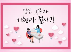 임·준·출 19화 – 기형아검사?!!!