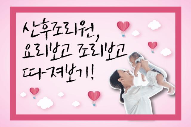 임·준·출 – 17화, 산후 조리원, 요리보고, 조리보고 따져보기7 min read