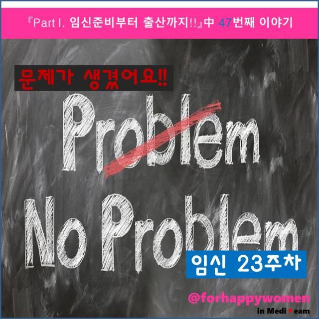 고위험산모 입원비 지원???임신 23주차3 min read