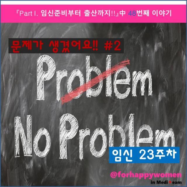 고위험산모 입원비 지원???#2임신 23주차4 min read