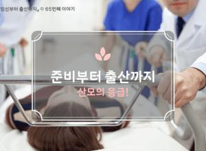 산모의 응급 임신 33주차