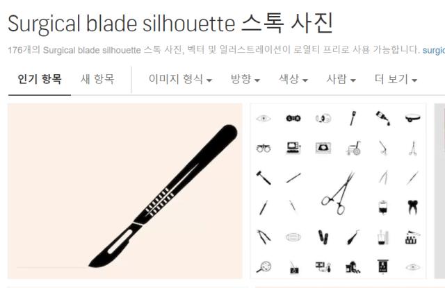 실루엣 surgical blade.png
