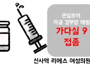 콘딜로마, 자궁 경부암 예방, 가다실 9 접종