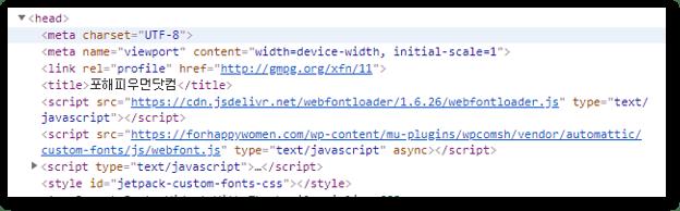 네이버웹마스터도구에 등록하기 위한 노력 1