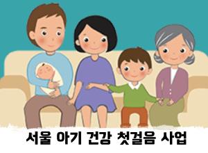 서울에 살고 있는 예비 엄마들은 알면 좋은 정보!!-서울아기건강 첫걸음사업
