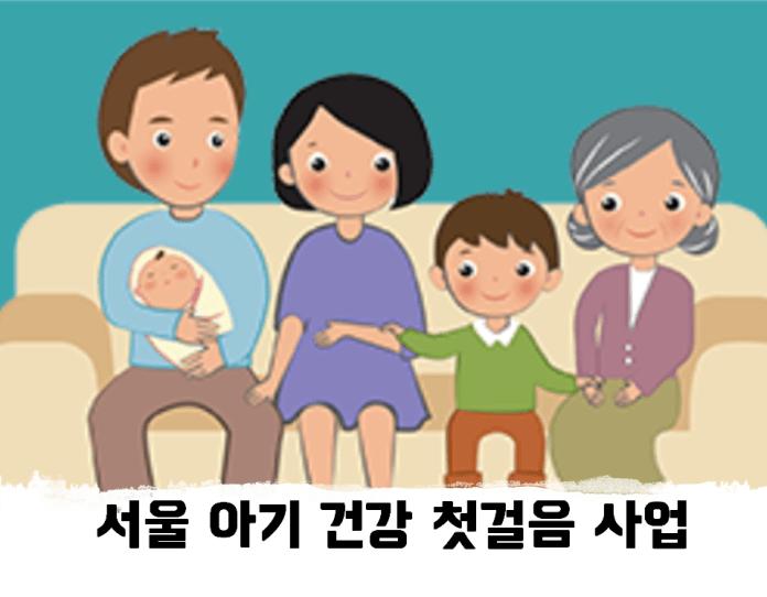 서울아기 건강 첫걸음 사업 main