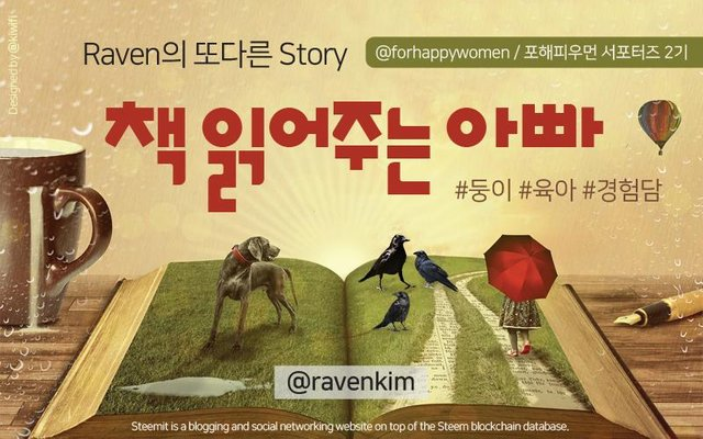 Raven의 육아일기(책 읽어주는 아빠) prologue1 min read