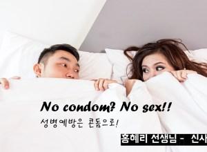 성매개 감염(성병) 예방은 콘돔으로! (no condom, no sex)