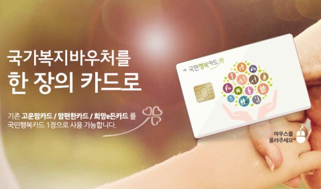 국민행복카드 – 임신 확인 후 가장 먼저할 일4 min read