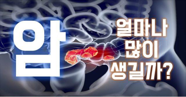 암 발생 – 암 얼마나 많이 생길까?3 min read